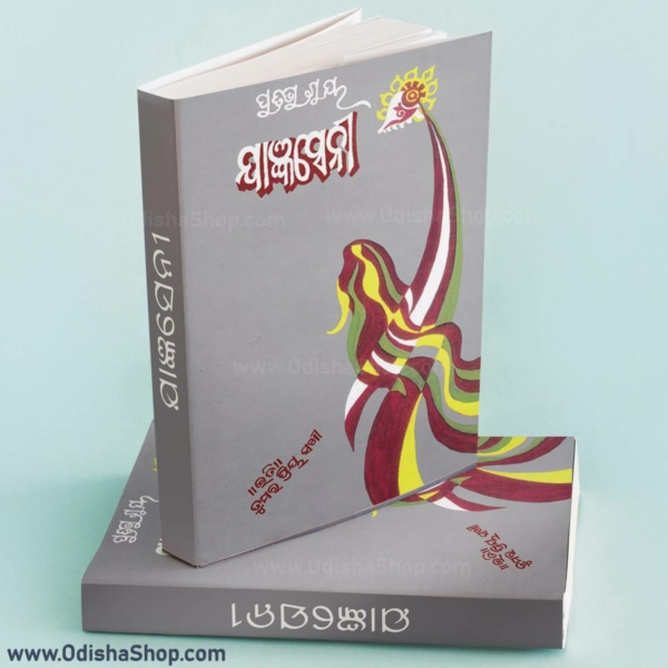 Jagyaseni Odia Book by Pratibha Ray Buy Online