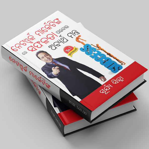 Network Marketing Odia Book Online