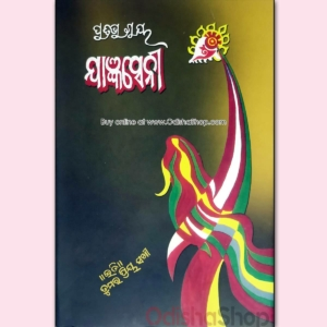 Odia Novel Yajnaseni by Dr Pratibha Ray