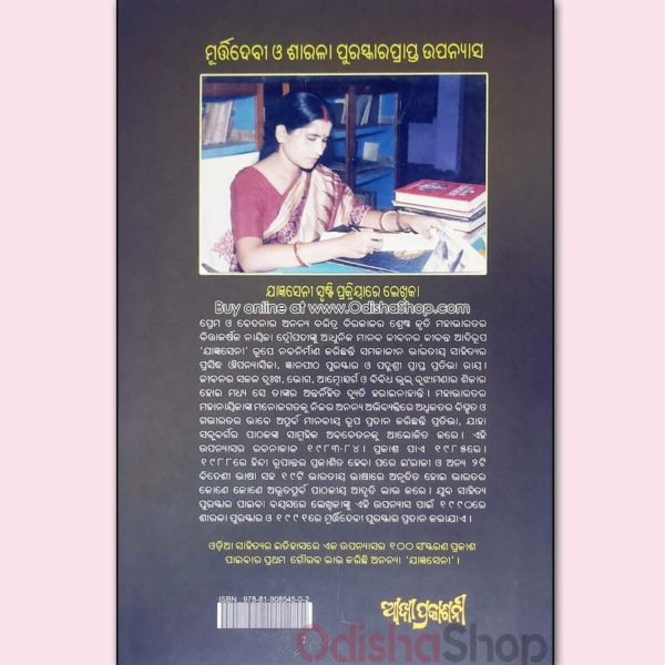 Odia Novel Yajnaseni by Dr Pratibha Ray from OdishaShop