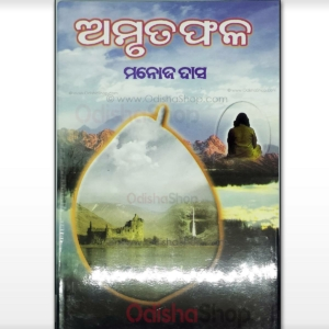 Latest Odia Novel Amruta Phala By Manoj Das