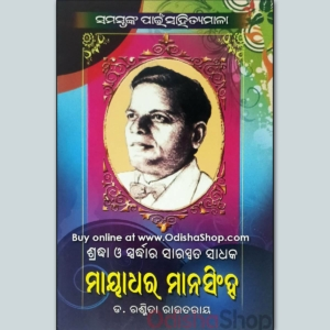 Odia Biography of Mayadhar Mansingh by Dr Rashmita Routray