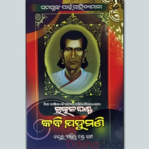 Odia Biography of Utkalghanrta Kabi Jadumani