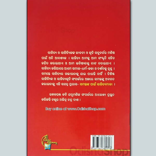 Odia Biography of Utkalghanrta Kabi Jadumani from OdishaShop
