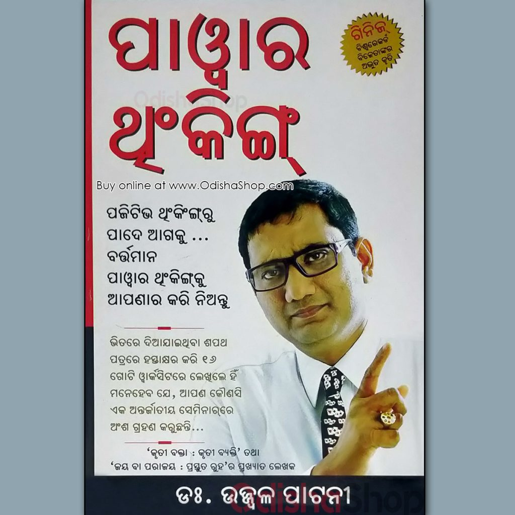 Odia Inspirational Book Power Thinking By Dr Ujjwal Patani