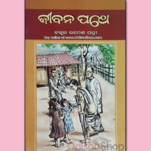 Odia Kids Book Jibana Pathe By Dr Ramesh Patri