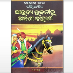 Odia Novel Arabya Rajanira Ajana Kahani by Manoj Das