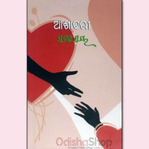 Odia Novel Ashabari By Pratibha Ray