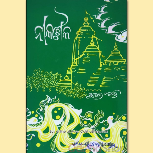 Odia Novel Nilashaila by Surendra Mohanty
