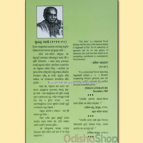 Odia Novel Nilashaila by Surendra Mohanty From OdishaShop