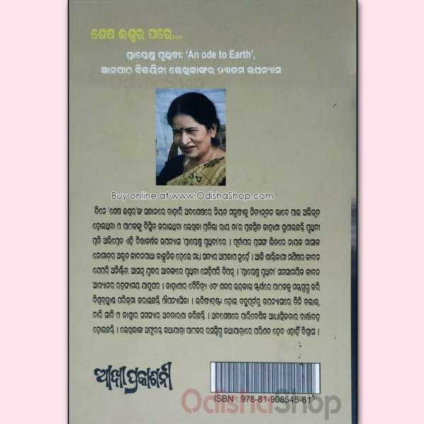 Odia Novel Prapteshu Pruthibi By Pratibha Ray from OdishaShop