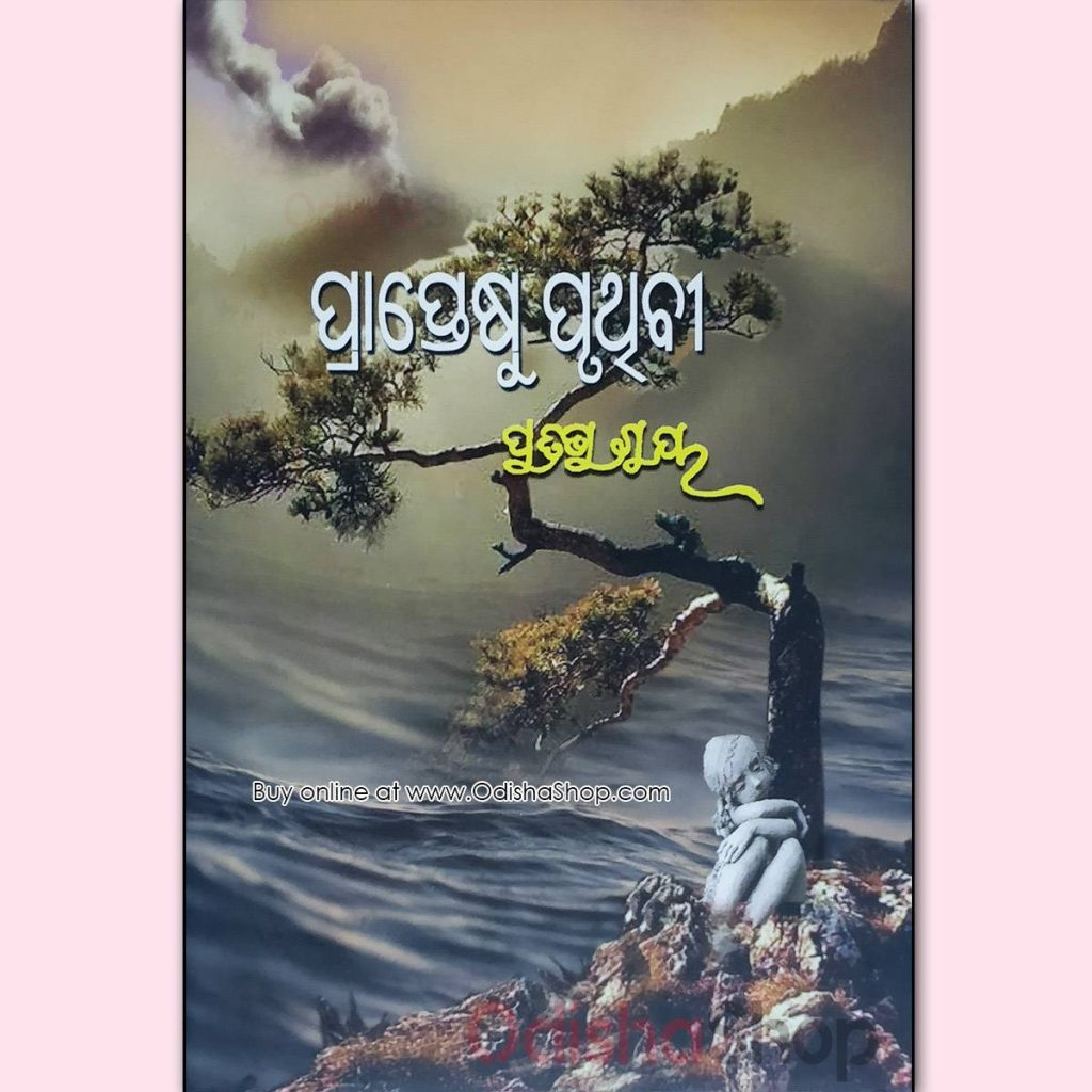 Odia Novel Prapteshu Pruthibi By Pratibha Ray