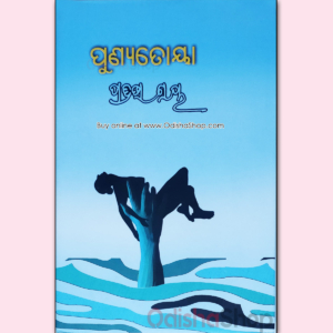 Odia Novel Punyatoya By Pratibha Ray