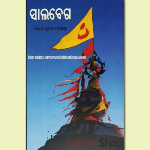 Odia Novel Salabega By Manoj Kumar Mahapatra