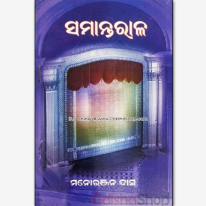 Odia Novel Samantaral By Manoranjan Das