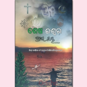 Odia Novel Shesha Ishwar By Pratibha Ray