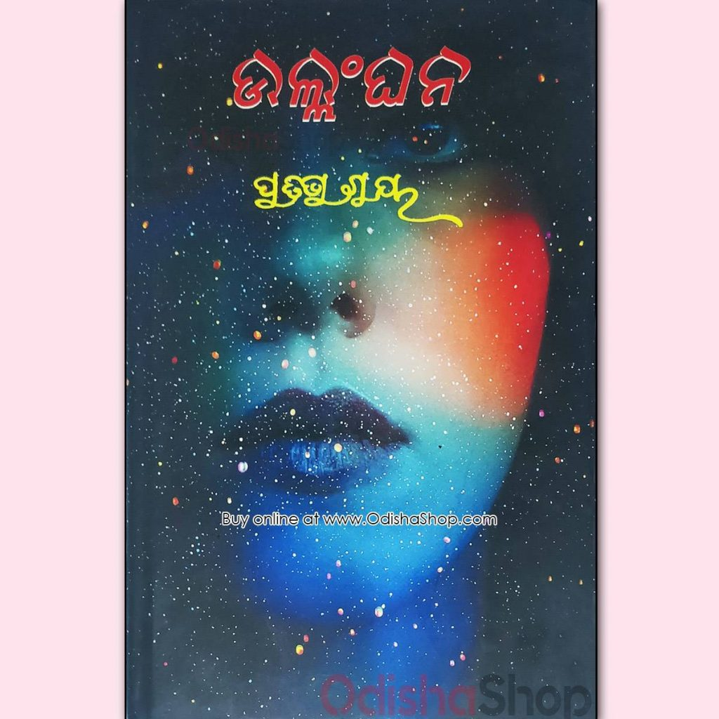 Odia Novel Ullanghana By Pratibha Ray