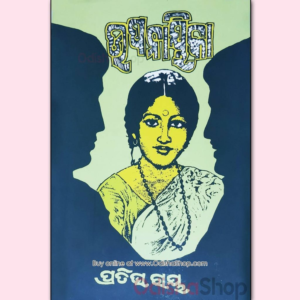 Odia Novel Upanayika By Pratibha Ray
