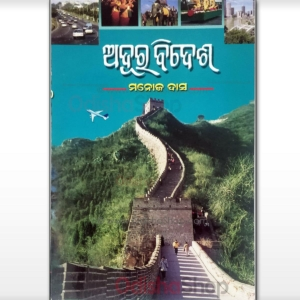 Odia Travelogue Book Adura Videsh By Manoj Das