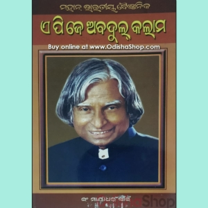 Odia Biographies Book APJ Abdul Kalam