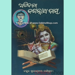 Odia Biographies Book Atibadi Jagannath Das