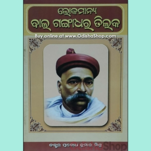 Odia Biographies Book Bal Gangadhar Tilak
