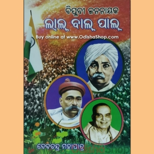 Odia Biographies Book Lal Bal Pal