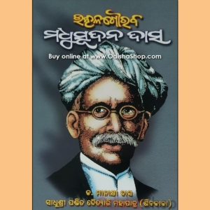 Odia Biographies Book Madhusudan Das 2