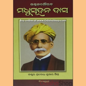 Odia Biographies Book Madhusudan Das