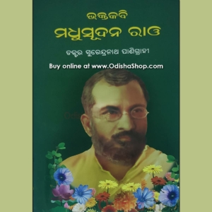 Odia Biographies Book Madhusudan Rao