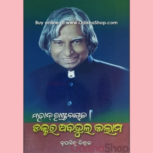 Odia Biographies Book Mahanayak Kalam