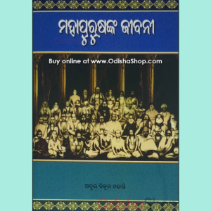 Odia Biographies Book Mahapurushanka Jibani