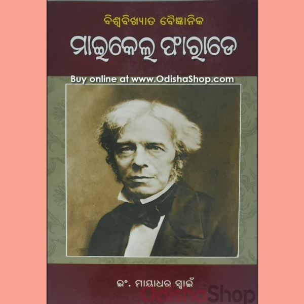 Odia Biographies Book Michel Faraday