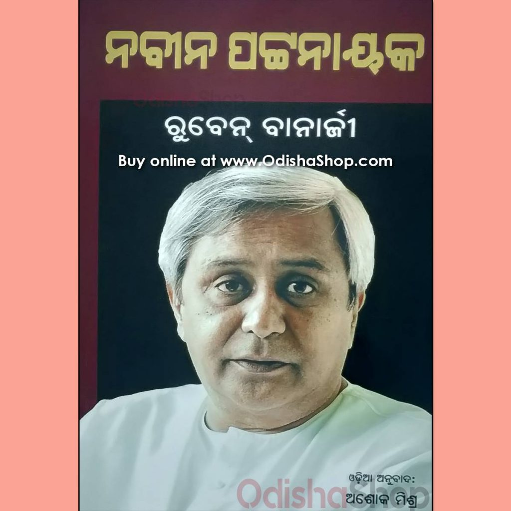 Odia Biographies Book Nabin Pattnaik