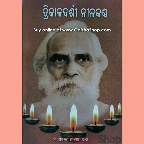 Odia Biographies Book Nilamantha