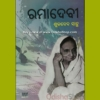 Odia Biographies Book Ramadevi