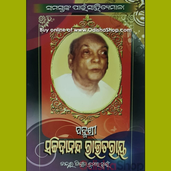 Odia Biographies Book Sacchi Routray