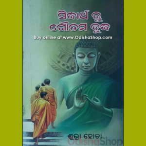 Odia Biographies Book Sidharth Ru Gautam