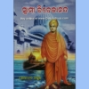 Odia Biographies Book Swami Vivekananda 2