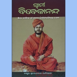Odia Biographies Book Swami Vivekananda