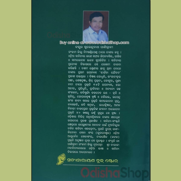 Odia Biographies Madhusudan Rao Book