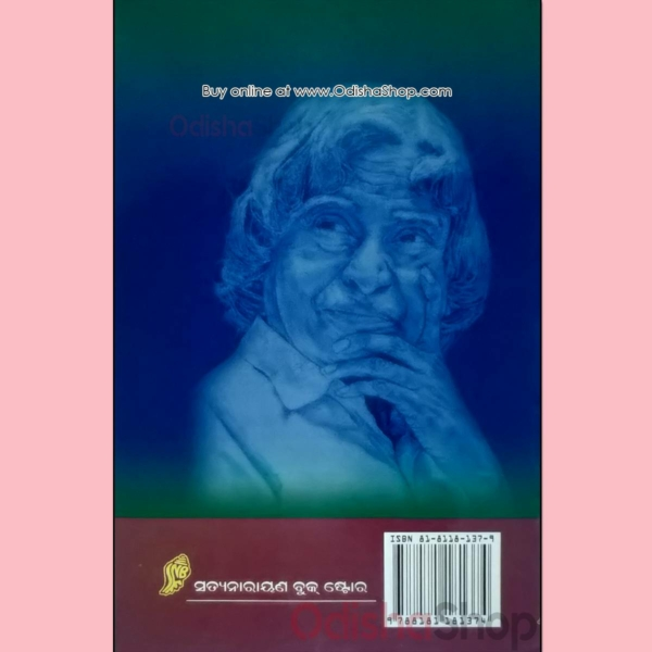 Odia Biographies Mahanayak Kalam Book