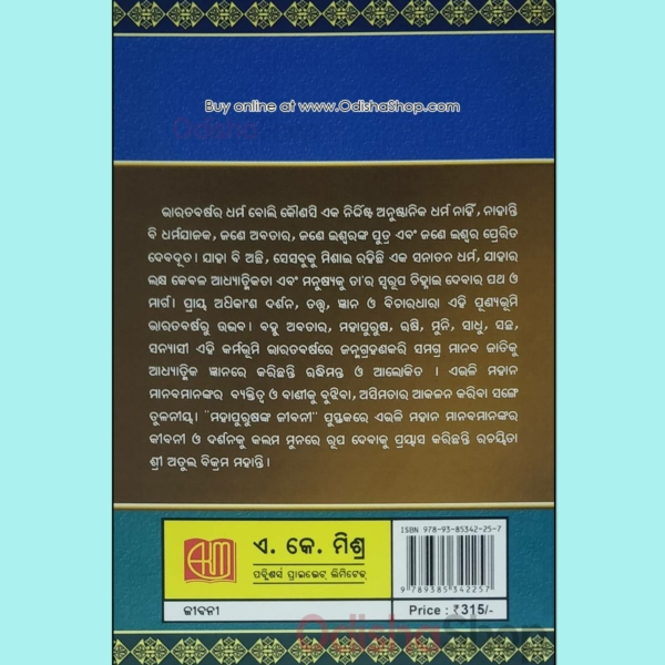 Odia Biographies Mahapurushanka Jibani Book