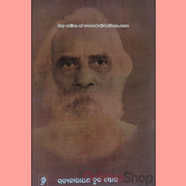 Odia Biographies Nilamantha Book