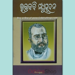 Odia Biography Book Of Bhaktakabi Madhusudan