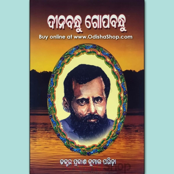Odia Biography Book Of Dinabandhu Gopabandhu