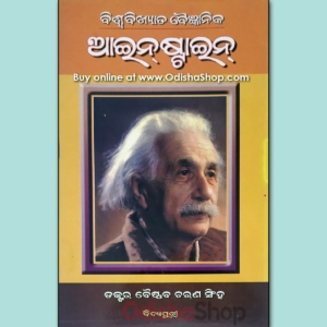 Odia Biography Book Of Einstein