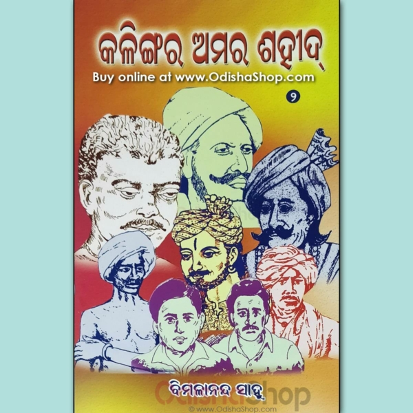 Odia Biography Book Of Kalingara Amar Sahid