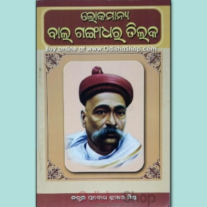 Odia Biography Book Of Lokmanya Bal Gangadhar Tilak