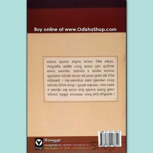 Odia Biography Jawaharlal Nehru Book